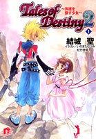 Shojo (Shueisha Super Dash Bunko) Find 2 1 to hero Tales of Destiny (2003) ISBN: 4086301091 [Japanese Import]