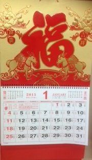 "Chinese Calendar for ""Year Of The Ram-2015-"" Happiness Brings Good Luck and Good Fortune For The Whole Year"" Measure: 24"" x 13"" From TOP To Bottom (XL)"