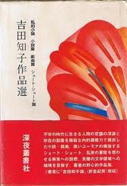 吉田知子作品選 (1971年)