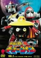宇宙鉄人キョーダイン VOL.2 [DVD] B000E6G108