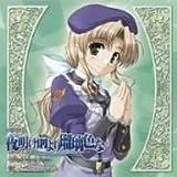 ドラマCD 夜明け前より瑠璃色な~Fairy tail of Luna~#5