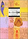 モースの見た日本―モース・コレクション 民具編