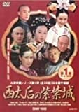 [DVD]西太后の紫禁城 第1巻