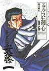 るろうに剣心 完全版 第6巻