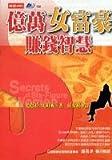 img - for Secrets of Six-Figure Women (Yi Wan Nu Fu Hao Zuan Qian Zhi Hui, in Traditional Chinese NOT in English) book / textbook / text book