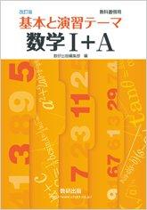 改訂版教科書傍用基本と演習テーマ数学1+A