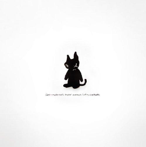 mega-star's prayer presents「メガマソ人気音源集」 31NXqmrwESL