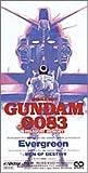 エヴァー・グリーン ― 機動戦士ガンダム 0083 「スターダストメモリー」