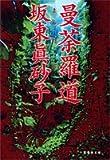 曼荼羅道 (集英社文庫)