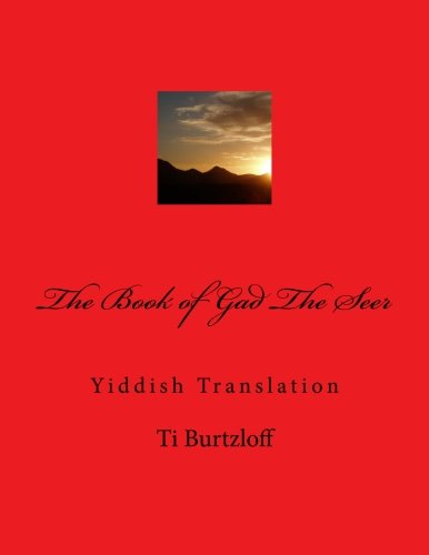 The Book of Gad The Seer: Yiddish Translation (Yiddish Edition)