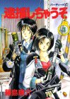 You're Under Arrest (4) (party KC (12)) (1989) ISBN: 4063150127 [Japanese Import]
