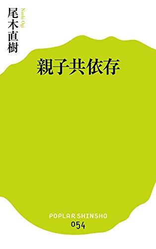 (054)親子共依存 (ポプラ新書)