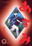 あずみ (40) (ビッグコミックス―Big comic superior)