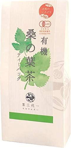 出雲のいろどり 有機桑の葉茶 2g×5P×9 ティーバッグ 茶三代一 健康茶 すっきりとした味わい リラックス