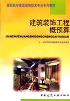 Read Online Budget for Building Decoration Engineerings (Chinese Edition) pdf