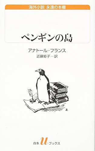 ペンギンの島 (白水Uブックス)