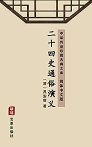 二十四史通俗演义(简体中文版): 中华传世珍藏古典文库 (Chinese Edition)