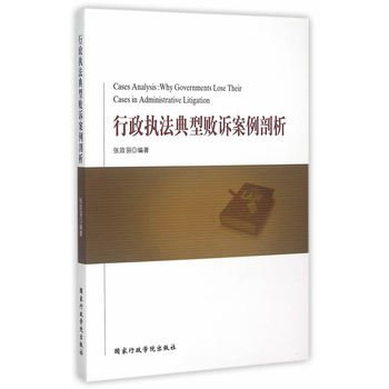 Read Online Administrative enforcement against typical case analysis(Chinese Edition) PDF