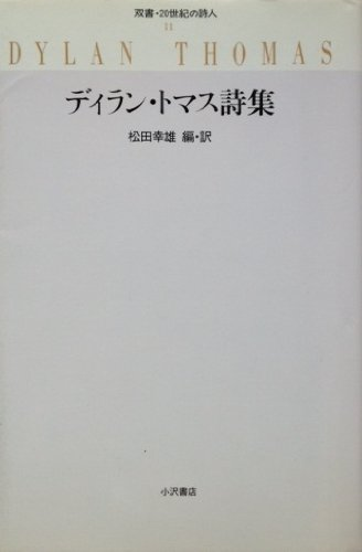 ディラン・トマス詩集 (双書・20世紀の詩人 11)