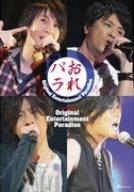 """Original Entertainment Paradise""""おれパラ""""ライブDVD"""