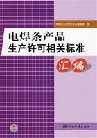 Read Online welding production license standards compilation(Chinese Edition) pdf epub