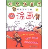 Read Online Bear spotted rewritable Workbook: painting(Chinese Edition) PDF