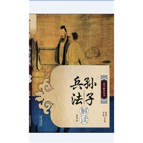 Annotation to Sun Tzus Art of War (Chinese Edition) pdf