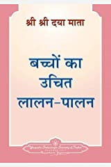 The Skilled Profession of Child-Rearing - Hindi Paperback