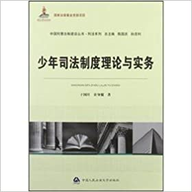 Read online Published by the State funded projects Books Criminal Law. Criminal Law Construction Series: juvenile justice system in theory and practice(Chinese Edition) PDF