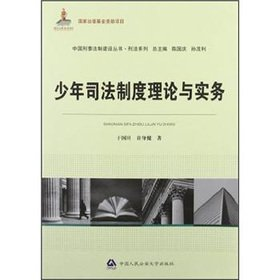 Published by the State funded projects Books Criminal Law. Criminal Law Construction Series: juvenile justice system in theory and practice(Chinese Edition) PDF
