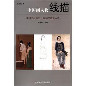 Read Online Chinese figure line drawing China Academy of Art Chinese Painting Teaching Books ebook