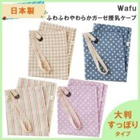 Comolife Made in Japan 100% Cotton Large Useful Cape , Size : 24.80 x 35.82 Inch , Purple Dot