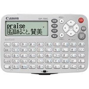 驚きの安さ (業務用10セット) IDP-700G Canon(キヤノン) 電子辞書 電子辞書 B076Z17J8C IDP-700G B076Z17J8C, アジアンマーケット KURISP:987b53f3 --- a0267596.xsph.ru