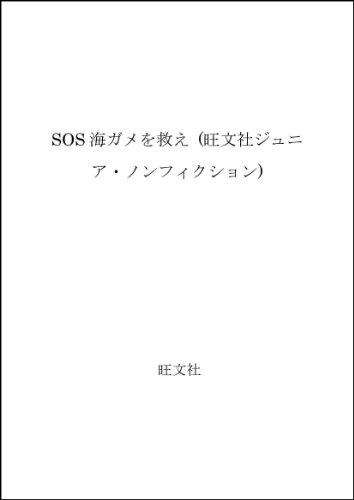 SOS海ガメを救え (旺文社ジュニア・ノンフィクション)