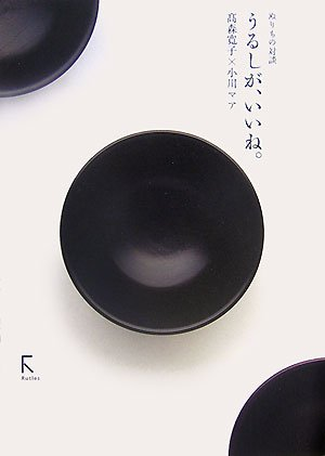 Read Online Urushi ga iine : Nurimono taidan. PDF