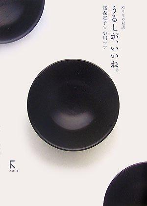 "Monogram ""Y"" Notebook: Blank Journal Diary Log (Monogram Crimson 150 Lined) (Volume 25) PDF ePub book"