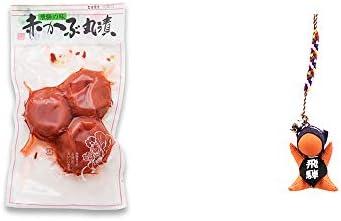 [2点セット] 赤かぶ丸漬け(150g)・さるぼぼ根付【オレンジ】 / ストラップ 縁結び・魔除け //