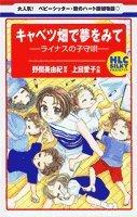 キャベツ畑で夢をみて―ライナスの子守唄 (白泉社レディースコミックス)