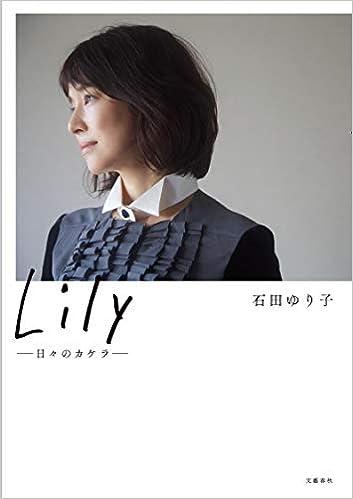 石田 ゆり子 クローゼット リリーズ GINZA号外 石田ゆり子さん『LILY'S