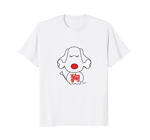Dog Design Tee T-shirt (Chinese New Year 2018 The Year Of The Dog T-Shirt)