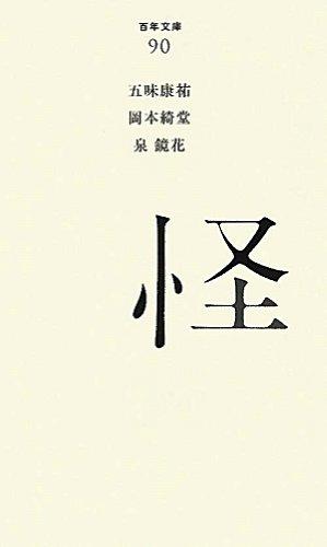 怪 (百年文庫)