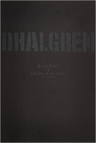 ダールグレン(1) (未来の文学)...