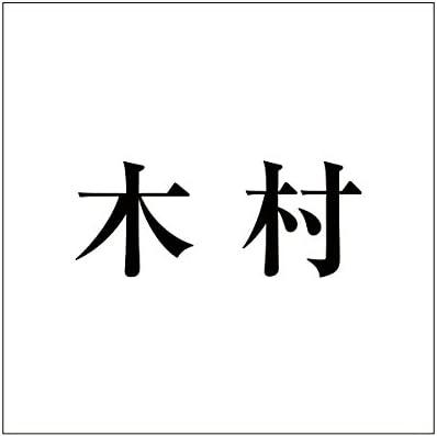 切文字 カッティングシート 明朝文字 ブラック 200×200mm表札板用 木村 オーダーメイド 納期8営業日