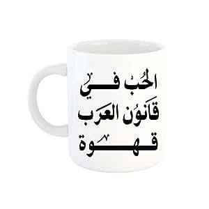 Coffee mug - Love in arabic law is coffee