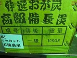 オガ炭カット10kg、x100ケース、1トン、1送料、アマゾン仕様 中国産1級品、(沖縄、北海道、離島) 不可