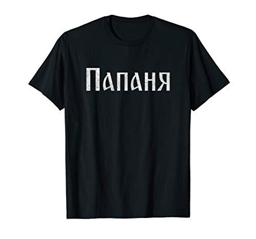 Papanya Funny Russian Language Dad T-shirt Cyrillic