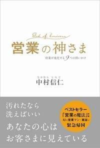 営業の神さま~営業が進化する9つの問いかけ~ (HS/エイチエス)