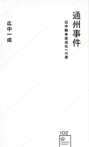 通州事件 日中戦争泥沼化への道 (星海社新書)