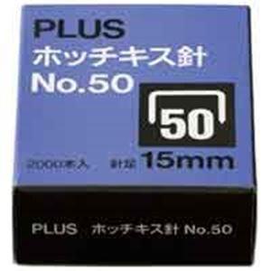 生活日用品 (業務用100セット) SS-050E NO.50 (業務用100セット) ホッチキス針 NO.50 SS-050E B074MMMR9Q, オコッペチョウ:b9de3440 --- malebeauty.xyz