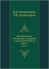 Book Istoricheskie Materialy O Tserkvah I Se